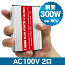 DC-ACインバーター 瞬間300W 定格150W DC12V→AC100Vへ変換 防災グッズ・発電機代わりとしても!XL-15G (Lauda)■