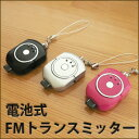  iPad miniiPod touchiPhone5 !  FM(3.5&phi;  ) iPod  ! //Lauda 