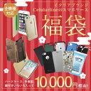 スマホケース iPhone ケース 福袋 全機種対応 ブラン...