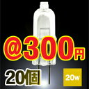 20W type clasp G4/J12V20W-G4 deep-discount halogen bulb ■ Lauda [In_3/4_1] for 20 free shipping ■ ■ halogen bulb 12V■
