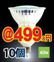 ■40W type (with the mirror) clasp E11φ50 wide-angle lens /JDR110V40W-E11 deep-discount halogen bulb ■ Lauda [In_3/4_1] for ten ■ die black halogen bulb 110V■