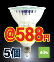 ■40W type (with the mirror) clasp E11φ50 wide-angle lens /JDR110V40W-E11 deep-discount halogen bulb ■ Lauda [In_3/4_1] for five ■ die black halogen bulb 110V■