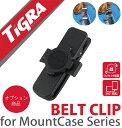"TiGRA Sport Mount Case シリーズ専用 ベルトクリップ ""Mount Belt Clip"" MC-BC|スマホホルダー スマホ スマートフォン ホルダー ベルト バックパック リュック リュックサック ショルダーストラップ クリップ マウントケース 便利グッズ マウントホルダー"