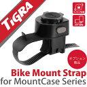TiGRA Sport Mount Case バイクマウントストラップ オプション単品 MC-IPBK-04 アクセサリー スマホホルダー バイク用 スマートフォン スマホケース マウント スマートフォンホルダー 携帯ホルダー スマホ 自転車ホルダー iPhone7 自転車 ロードバイク バイク ケース