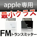    !apple DIGITALFM iPhone4/4 s/iPod/touch/classic/nano  XL-551()/XL-552()Lauda 