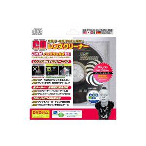 CD 렌즈 클리너 「 영구 사용 가능 」 CD 오디오 소리 날 방지 예방 및 정기 유지 보수와 블루레이에도 대응! XL-770z (Lauda) 크게.