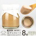低糖質 プリン 8個セット 75g×8個 やさしみプリン チョコレート 砂糖不使用 瓶入り ラフ&ラフ デザート 贈り物 濃厚 無添加 糖質78%OFF