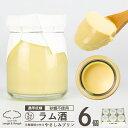 低糖質 プリン 6個セット 75g×6個 やさしみプリン ラム酒 砂糖不使用 瓶入り ラフ&ラフ デザート 贈り物 濃厚 無添加 糖質80%OFF