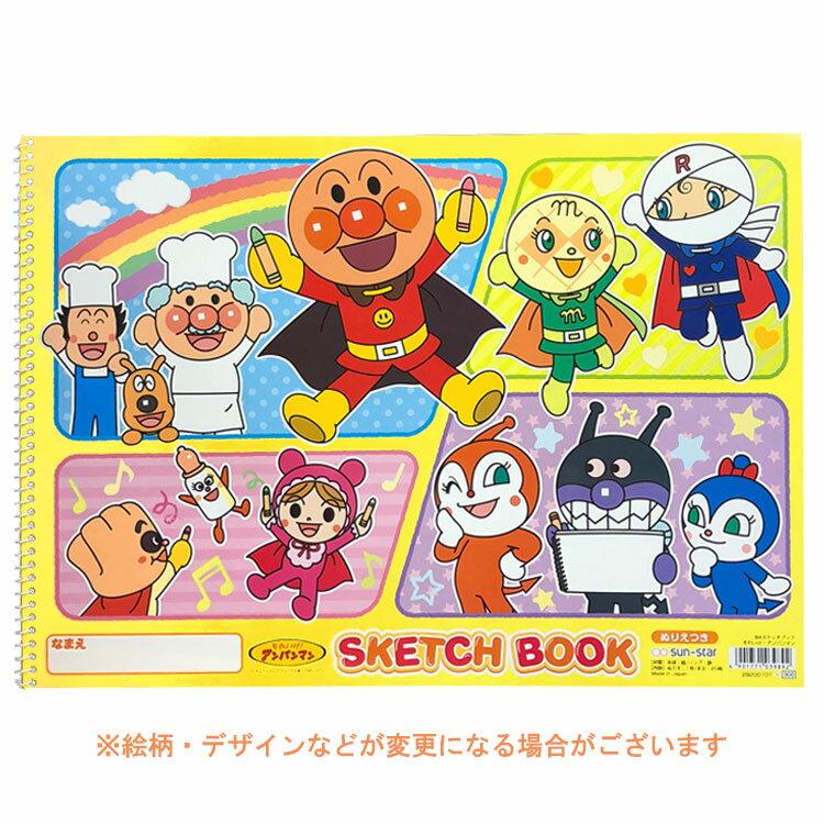 アンパンマンB4スケッチブックの商品画像