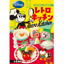 [entering 1BOX/6 unit] [Disney Mickey 】● nostalgic kitchen ★ miniature figure skating ★【 DisneyZone]