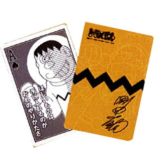 -Gian Takeshi said playing cards