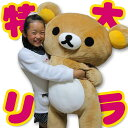 Eat it [tomorrow easy correspondence] [rilakkuma] [there is stock] [free shipping]; and extra-large (rilakkuma) MD15101 [easy ギフ _ packing] [fs2gm] including the sewing