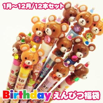 ● 750 생일 연필 복 주머니/12 개 세트 (1 월 ~ 12 월)