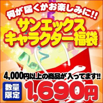 -782 サンエックスキャラクター grab bag