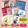 【福袋・ラッピング不可】●1033キャラクターレターセット福袋(3セット)