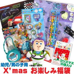 【11/15以降〜出荷】【クリスマスの袋入り〔xwrap24〕】【福袋・ラッピング不可】●1656クリスマスお楽しみ福袋(男の子/幼児用)