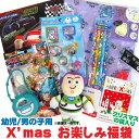 【クリスマスの袋入り〔xwrap24〕】【福袋・ラッピング不可】1656クリスマスお楽しみ福袋(男の子/幼児用)