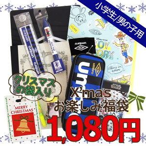 【クリスマスの袋入り〔xwrap25〕】【福袋・ラッピング不可】●1657クリスマスお楽しみ福袋(男の子/小学生用)
