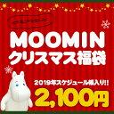 【11/20以降〜出荷】【クリスマスの袋入り】【福袋・ラッピ...