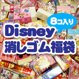 -1032 Disney Eraser bags (8 pieces)