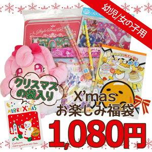 【11/29以降〜出荷】【クリスマスの袋入り〔xwrap26〕】【福袋・ラッピング不可】●1658クリスマスお楽しみ福袋(女の子/幼児用)