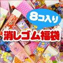 【福袋・ラッピング不可】●823消しゴム福袋(8個入り)
