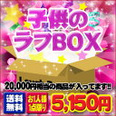 Be50kidsbox-fuku766