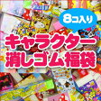 ショッピング福袋 【福袋・ラッピング不可】1267キャラクター消しゴム福袋(8個入り)
