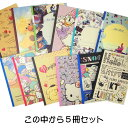 【種類は選べません】【福袋・ラッピング不可】●1264キャラクタークラフトノート5冊セット