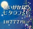 【お1人様1点限り】【福袋・ラッピング不可】●1981願いがかなう七夕ラフくじ2016