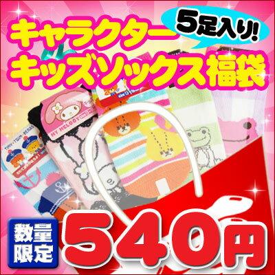キャラクターキッズソックス5足セット(13〜18cm)