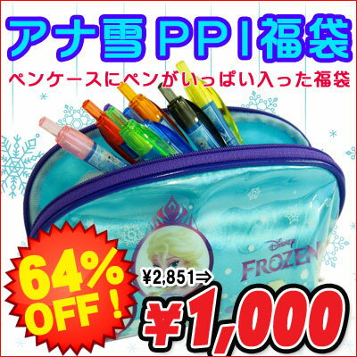 アナと雪の女王P・P・I福袋(ペンケースに入ったペンがいっぱい福袋)