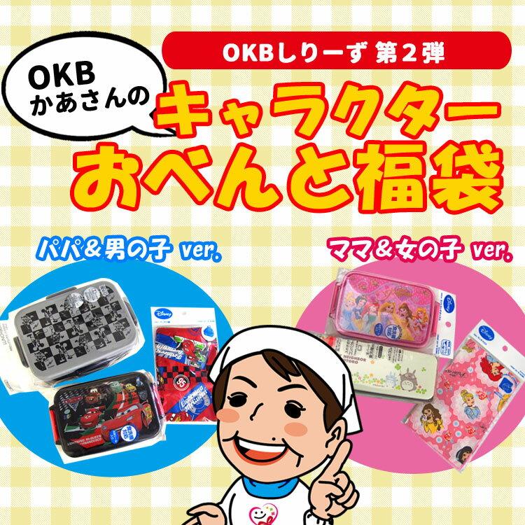 OKBかあさんのキャラクターおべんと福袋
