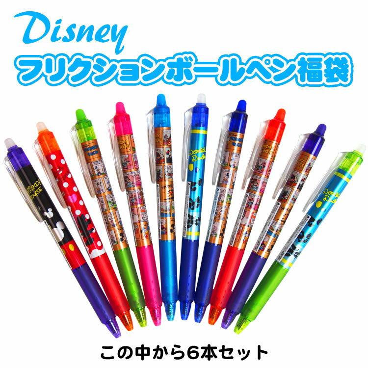 Disneyフリクションボールペン福袋
