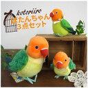 【福袋・ラッピング不可】●2788【kotoriiro】ぼたんちゃん3点セット