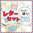 【福袋・ラッピング不可】●2845ちょい盛りレターセット福袋