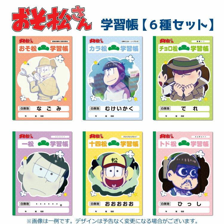 おそ松さん学習帳/6種セット