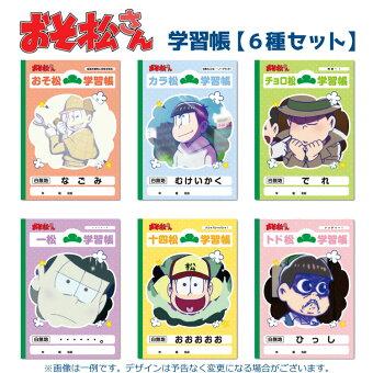 【おそ松さん】●学習帳/6種セット