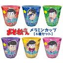 【送料無料】【福袋・ラッピング不可】●2875おそ松さんメラミンカップ/6種セット