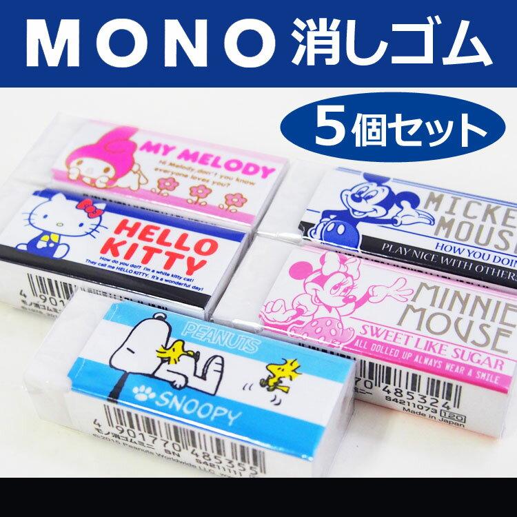キャラクターMONO消しゴムミニ5個セット