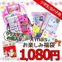 【11/29以降〜出荷】【クリスマスの袋入り〔xwrap27〕】【福袋・ラッピング不可】●1659クリスマスお楽しみ福袋(女の子/小学生用)