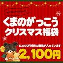 【12/2以降〜出荷】【クリスマスの袋入り〔xwrap31〕】【福袋】●1663【くまのがっこう】クリスマス福袋