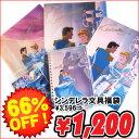 【福袋・ラッピング不可】●5001ディズニー シンデレラ文具福袋