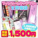 【福袋・ラッピング不可】●851ファンシー&キャラクター文具福袋