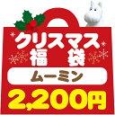 【12/17以降〜出荷】福袋3121ムーミンクリスマス福袋【...