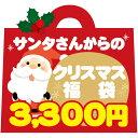 235福袋サンタさんからのプレゼント♪福袋【2020年クリスマス】【ラッピング不可】