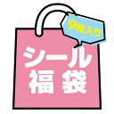 【福袋・ラッピング不可】252シール