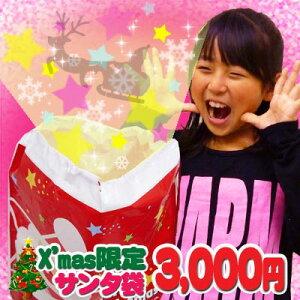 【11/15以降〜出荷】【福袋・ラッピング不可】【2017年クリスマス】●235サンタ袋