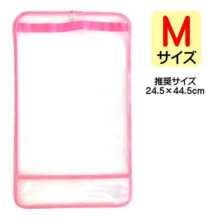 透明かぶせカバーM(ピンク)