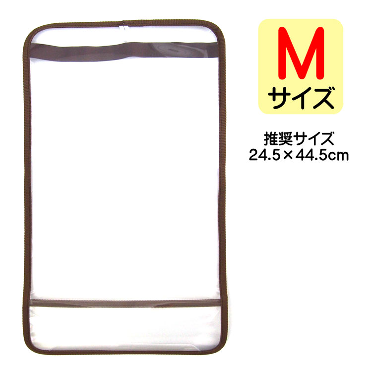 -Transparent cover cover M (Brown) [RT-1501] ★ defends the satchel-CHAN ★